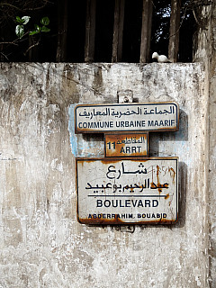Morocco - Boulevard Sign