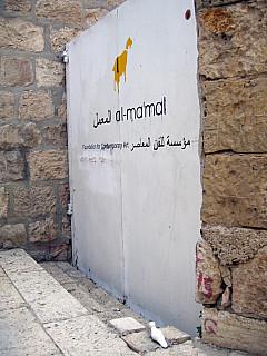 Israel - Al-ma'mal